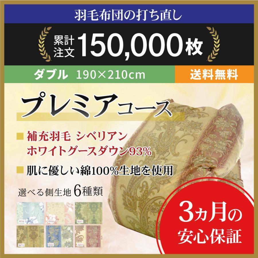 羽毛布団 打ち直しリフォーム プレミアコース ダブル→ダブル(仕上がり幅190cm)