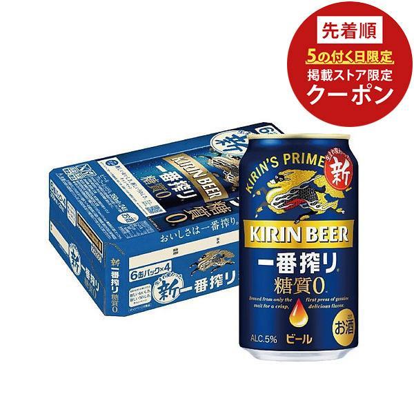 全国一律送料無料 ビール キリン 一番搾り 糖質ゼロ 350ml×24本 無料サンプルOK ◆セール特価品◆ RSL 1ケース