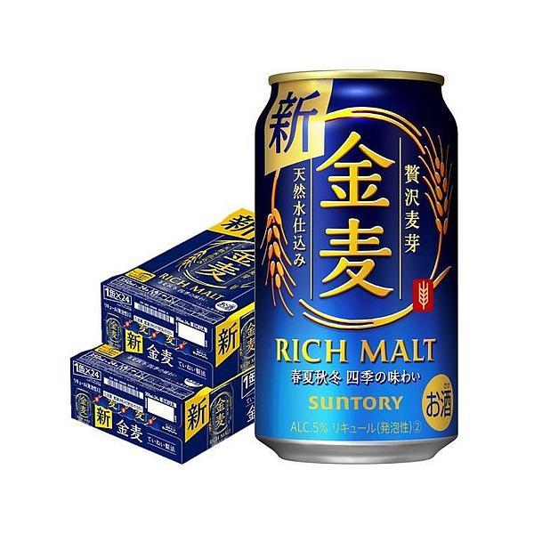 ビール 販売期間 限定のお得なタイムセール 超激得SALE 送料無料 サントリー 350ml×2ケース あすつく 金麦
