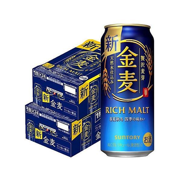 セールSALE%OFF 新ジャンル ビール 送料無料 サントリー 金麦 2ケース 特価 あすつく 500ml×24本