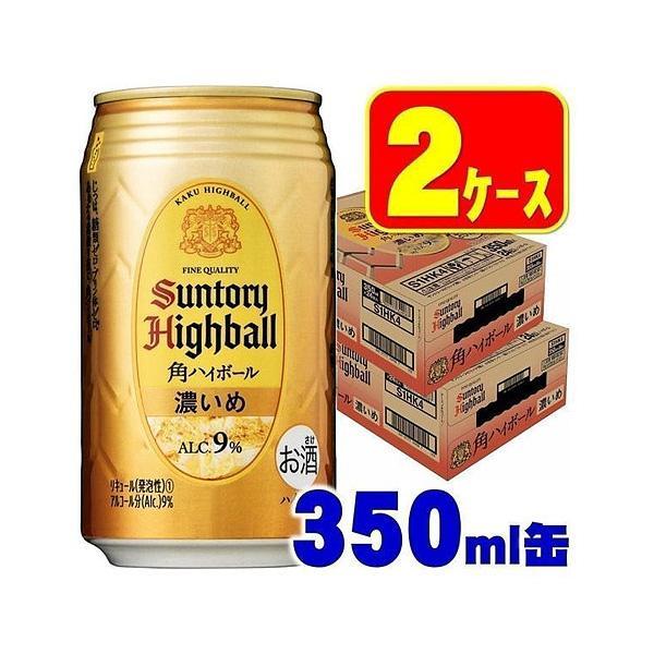 角ハイボール缶 ハイボール送料無料 サントリー角ハイボール 濃いめ 350ml×48本 新作多数 格安SALEスタート 2ケース 一部地域は別途送料が必要 あすつく