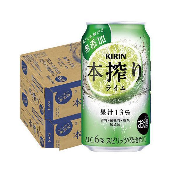 送料無料 キリン 本搾り ライム 350ml×48本 秀逸 ●手数料無料!!