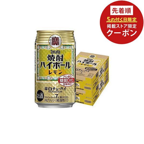 訳あり チューハイ 酎ハイ 毎日がバーゲンセール サワー 送料無料 宝 焼酎ハイボール レモン 350ml×48本 2ケース あすつく