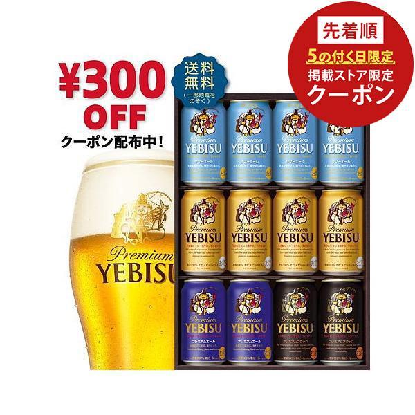 期間限定送料無料 御中元 ビール プレゼント 男女兼用 お中元 酒 送料無料 サッポロ YPV3D 飲み比べ 5種セット 詰め合わせ エビス 1セット