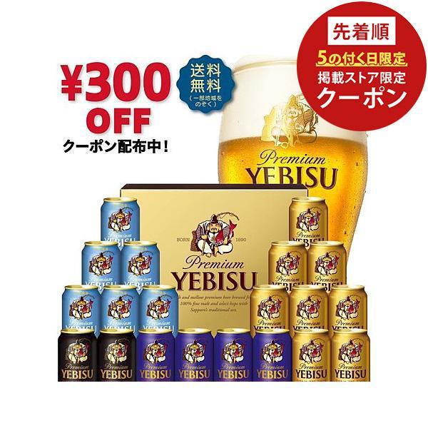 御中元 特価キャンペーン ビール プレゼント お中元 セットアップ 父の日ギフト 酒 YPV5DT エビス 1セット 5種セット サッポロ 送料無料