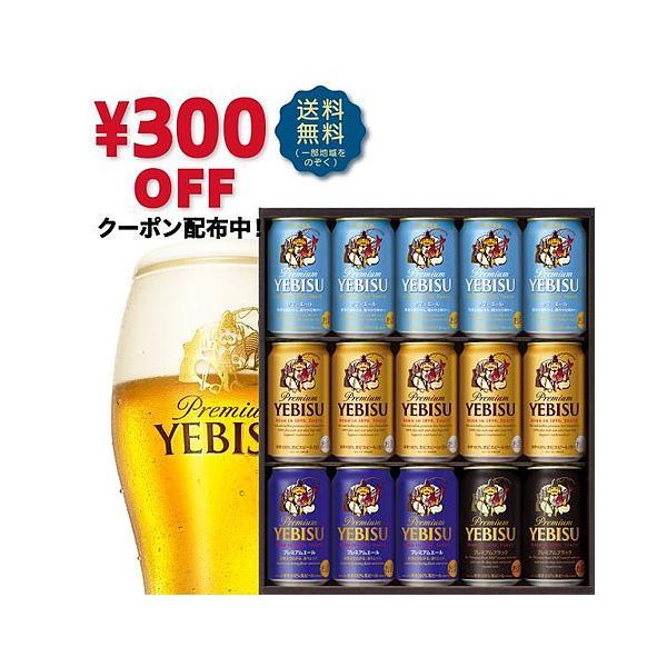 御中元 ビール プレゼント お中元 父の日ギフト 酒 送料無料 公式 エビス サッポロ 飲み比べ YPV4D マーケット 5種セット 詰め合わせ 1セット