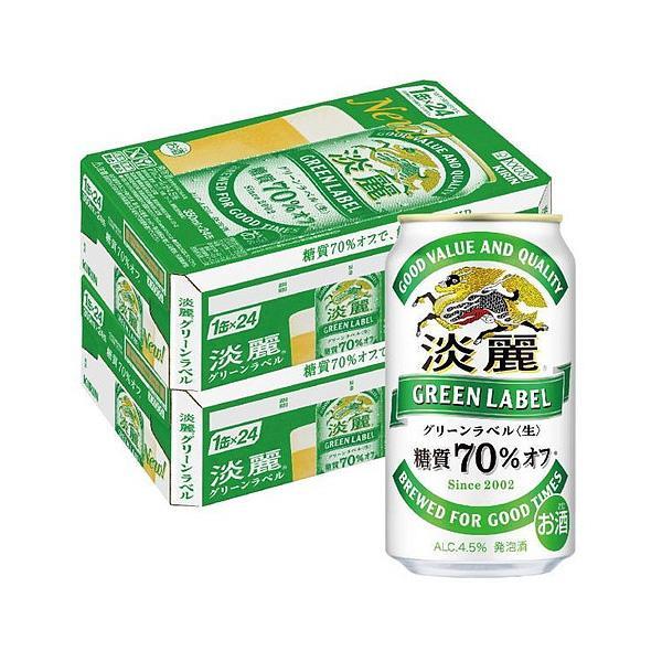 発泡酒 送料無料 キリン 卸直営 ビール 淡麗 実物 350ml×2ケース グリーンラベル あすつく 一部地域は別途送料が必要です
