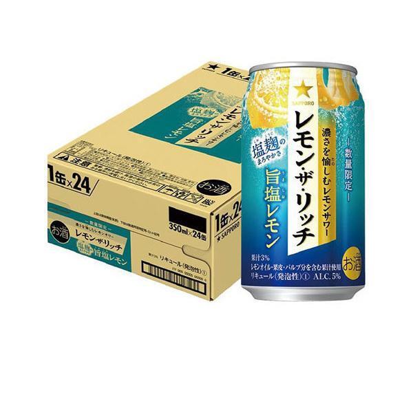 チューハイ 酎ハイ 低価格 サワー お得なキャンペーンを実施中 サッポロ レモン ザ 旨塩レモン リッチ 350ml×24本