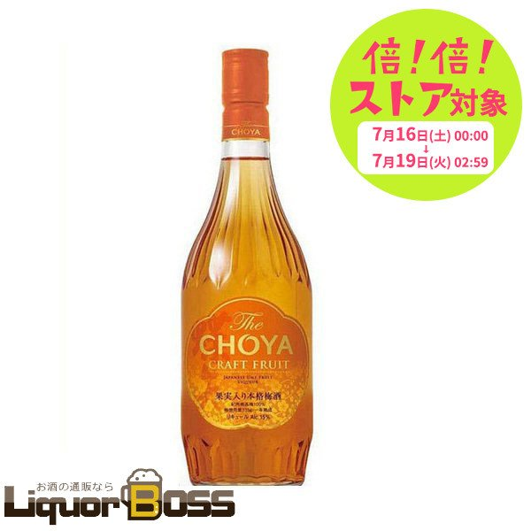 CHOYA チョーヤ 新品未使用正規品 梅酒 THE 1本 720ml クラフトフルーツ セール価格