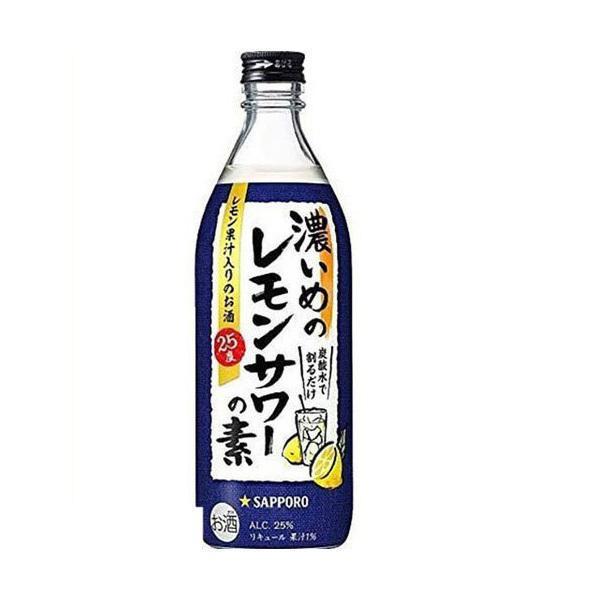 サッポロ 濃いめのレモンサワーの素 マート 500ml 1本 あすつく 毎日続々入荷