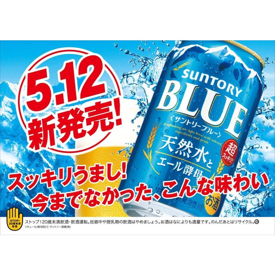サントリー ブルー
