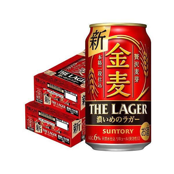 ビール 記念日 送料無料 激安通販 サントリー 金麦 ザ ラガー 350ml×2ケース
