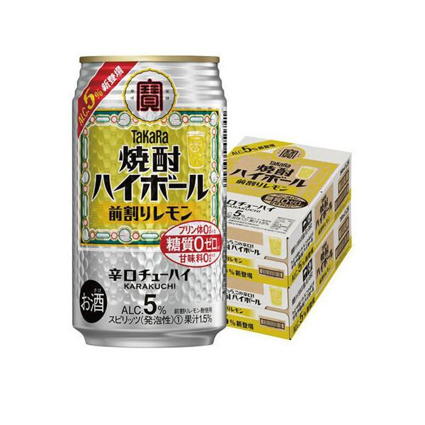 送料無料 宝 タカラ焼酎ハイボール ハイクオリティ 5% 2ケース 350ml×48本 前割りレモン 激安通販販売