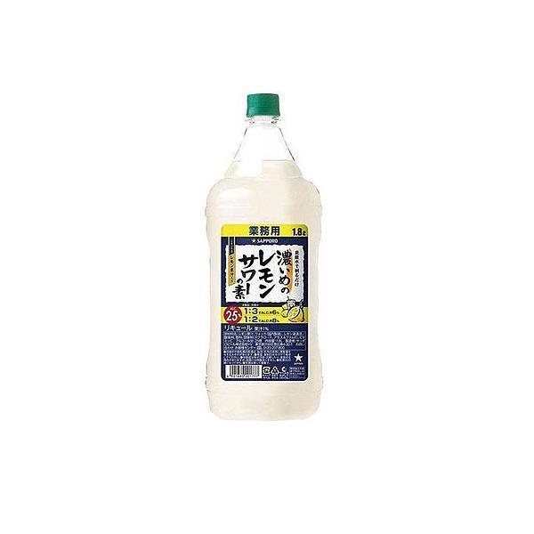 送料無料 たっぷりサイズ大容量 サッポロ 1.8L×6本 ショップ 濃いめのレモンサワーの素 人気の定番 1800ml