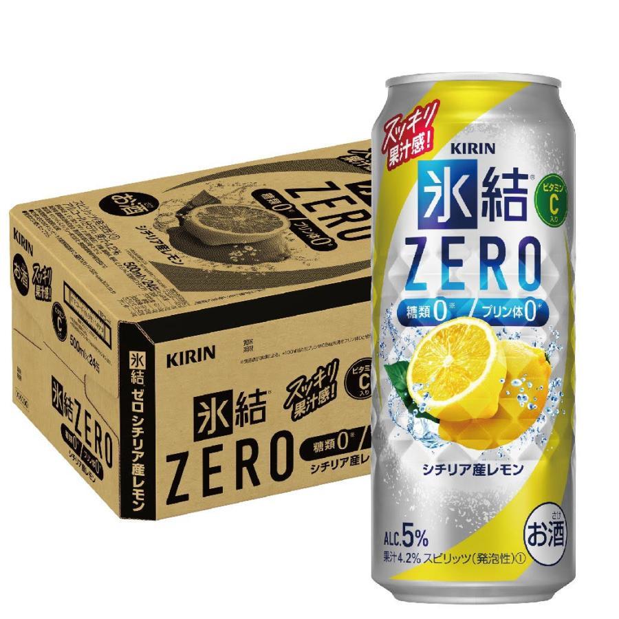 チューハイ 酎ハイ サワー 返品送料無料 キリン 訳あり品送料無料 氷結ZERO 5% 1ケース シチリア産レモン 500ml×24本 あすつく