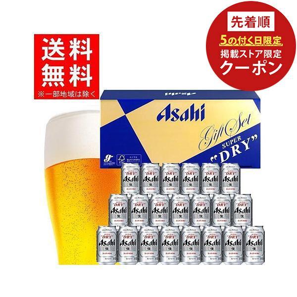御中元 ビール プレゼント お中元 セール価格 酒 開店祝い 送料無料 アサヒスーパードライビールセット 1セット AS-5N