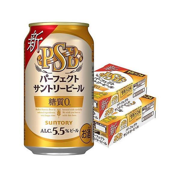 送料無料 日本未発売 サントリー パーフェクトサントリービール 超激得SALE 350ml×48本 糖質ゼロ