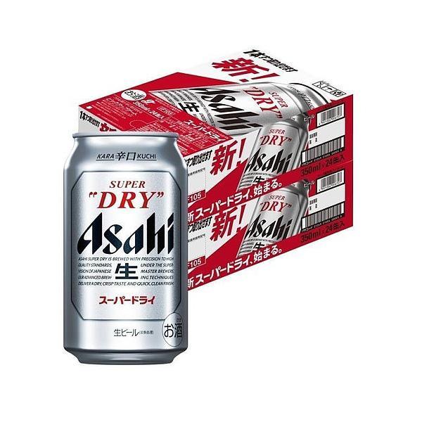 ビール 国内在庫 送料無料 アサヒ 予約販売 スーパードライ 2ケース 350ml×48本 あすつく