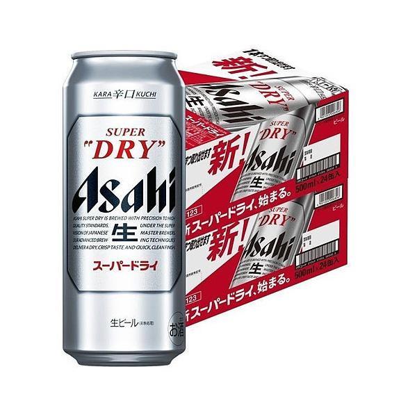☆正規品新品未使用品 ビール 送料無料 アサヒ スーパードライ 2ケース 公式サイト 500ml×48本 あすつく