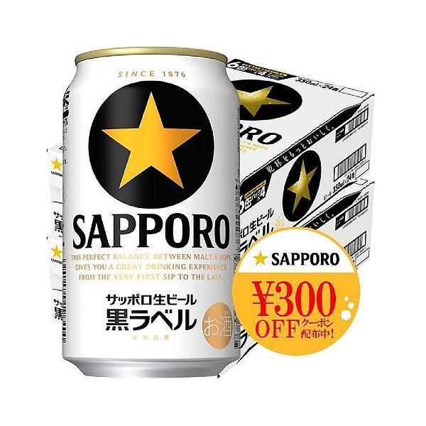 ビール 送料無料 サッポロ 黒ラベル RSL WEB限定 350ml×2ケース トレンド あすつく 48本