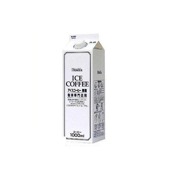 送料無料 驚きの価格が実現 ホーマー アイスコーヒー無糖 1000ml 1L×2ケース 24本 流行