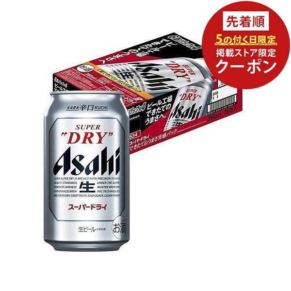 予約 7 30日発売 ビール アサヒ スーパードライ セール価格 工場できたてのうまさ実感パック 舗 鮮度パック 350ml×24本