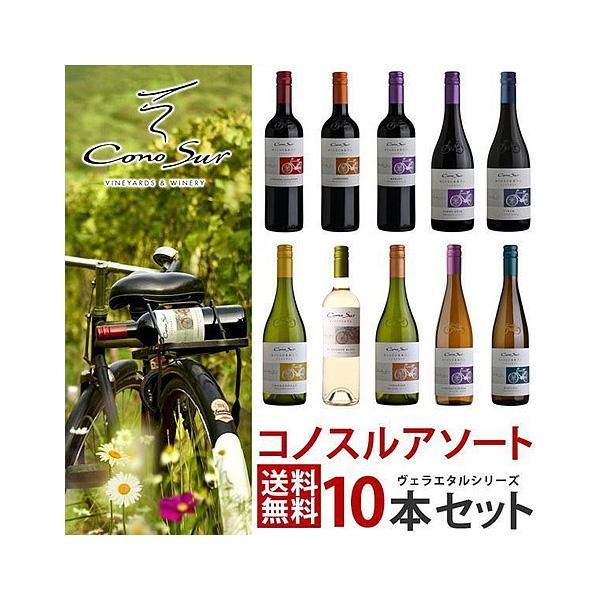 ワイン 期間限定今なら送料無料 セット 送料無料 よりどり選べる コノスル ヴァラエタル ワインセット 10本 シリーズ wine 注文後の変更キャンセル返品 750ml×10本