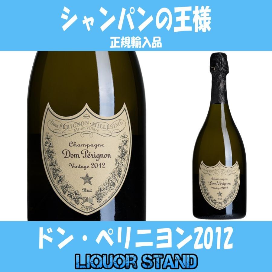 ドンペリ シャンパン ドンペリニヨン 2010年 750ml 正規 (フランス シャンパーニュ 白 箱なし) liquor-stand