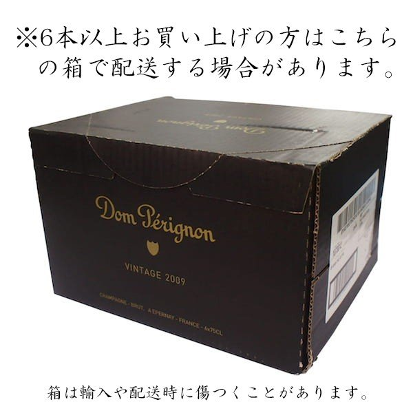 ドンペリ シャンパン ドンペリニヨン 2010年 750ml 正規 (フランス シャンパーニュ 白 箱なし) liquor-stand 02