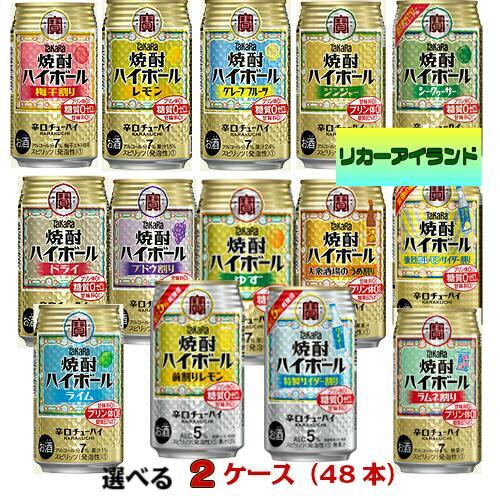 宝 焼酎 ハイボール 350ml 缶 選べる 2ケース タカラ 新生活 宝酒造 チューハイ 70%OFFアウトレット TaKaRa 48本