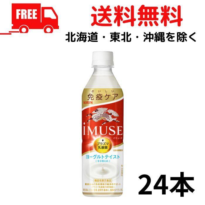 キリン イミューズ IMUSE ヨーグルトテイスト プラズマ乳酸菌 機能性表示食品 ペット 送料無料 上質 24本 佐川急便限定 500ml 1ケース 値引き