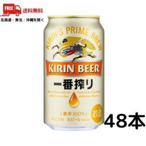 ビール キリン 一番搾り 350ml 毎日がバーゲンセール 缶 2ケース 48本 送料無料 新品 佐川急便限定