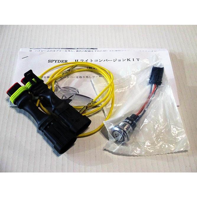 Can−Am SPYDER F3用 フォグランプ追加キット ヘッドライトH4切替(Hi&Low) lirica-store 03