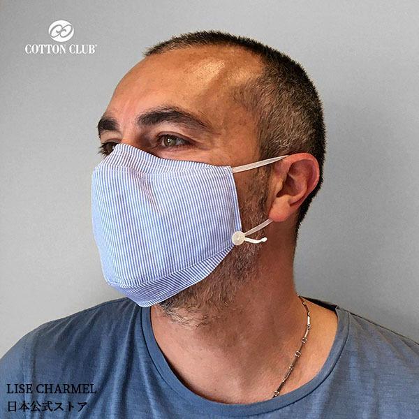 コットンクラブ  おしゃれマスク 予防 ブルー オックスフォードストライプ ゴム紐調節可能 イタリア製 当商品はクリックポスト対応、送料無料でお送りします。 lisecharmel 02