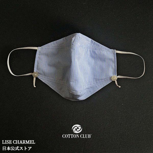 コットンクラブ  おしゃれマスク 予防 ブルー オックスフォードストライプ ゴム紐調節可能 イタリア製 当商品はクリックポスト対応、送料無料でお送りします。 lisecharmel 03
