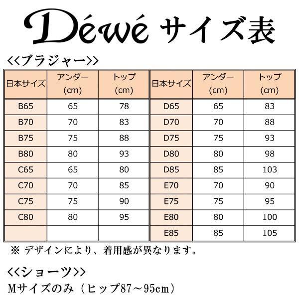 Dewe デヴェ 定番商品 ベージュ モカ フルカップ(Cカップ,Dカップ,Eカップ) 品番621 補正下着 日本製 Made in Japan|lisecharmel|05