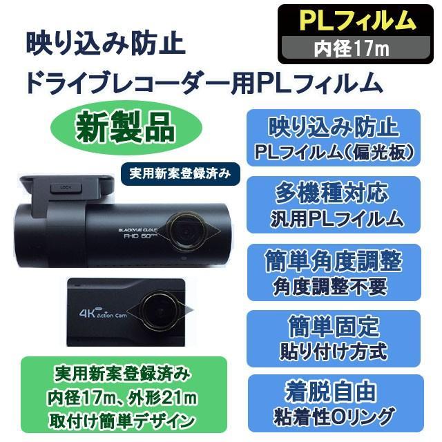 映り込み防止ドライブレコーダー用PLフィルム :LISWAYCPL001:LISWAY ...