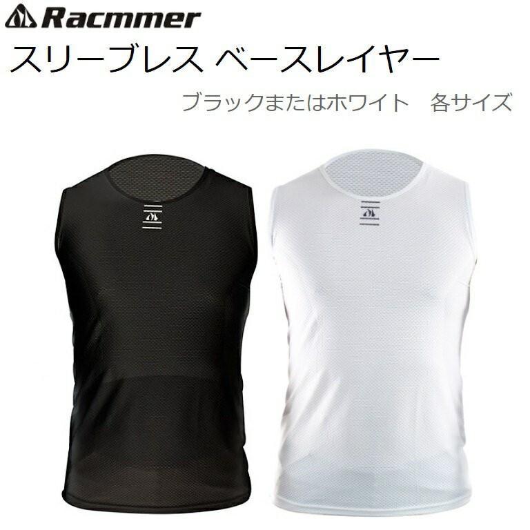 Racmmer 袖なし メッシュベースレイヤー ブラック ご予約品 スリーブレス 超激安特価 ホワイト メッシュ素材が快適