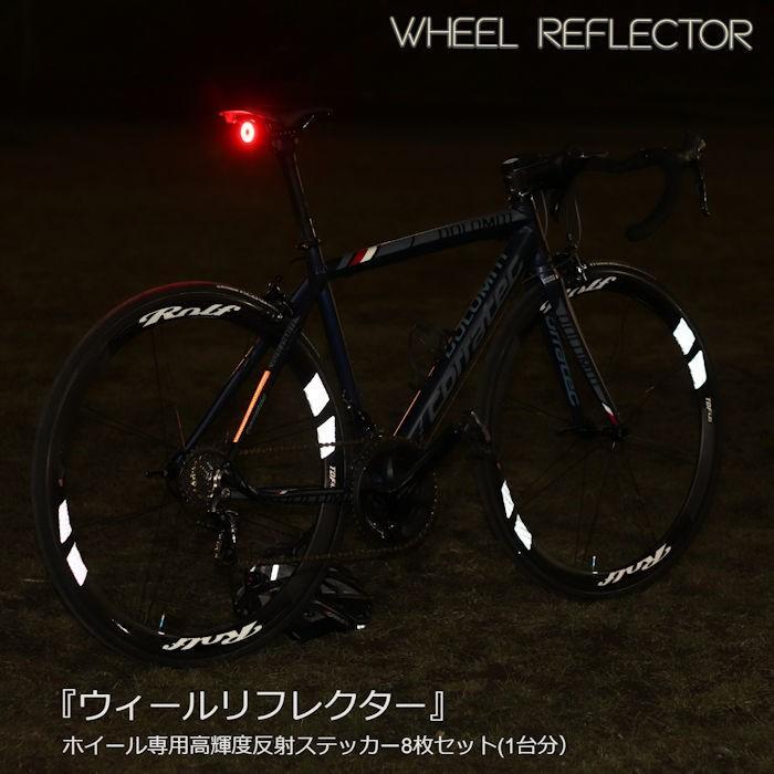 マイクロプリズム高輝度再帰性反射 ホイールステッカー WHEEL REFLECTOR 1台分8枚セット ロードバイク リフレクター 反射シール 反射ステッカー 反射シート|liten-up