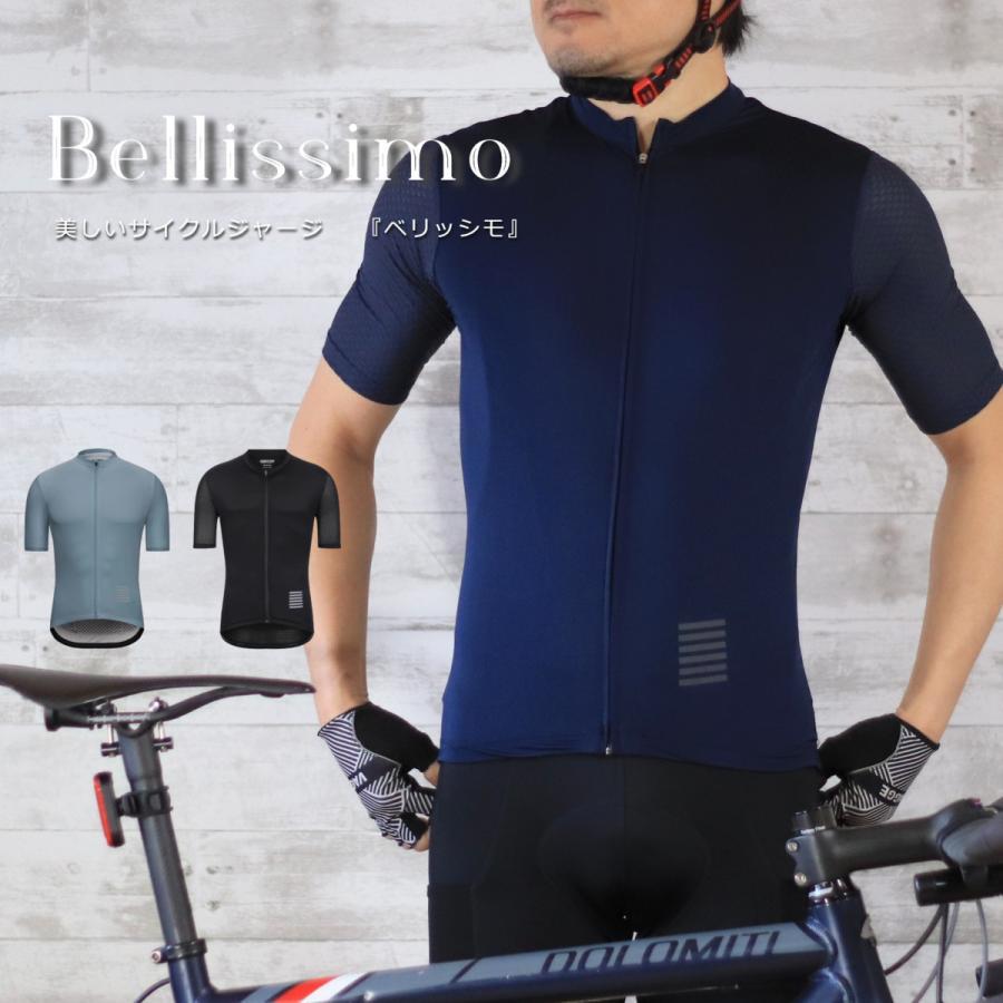 サイクルジャージ Bellissimo ベリッシモ 人気 おすすめ 美しいサイクルジャージ スキンフィット ライトウェイト オリジナル