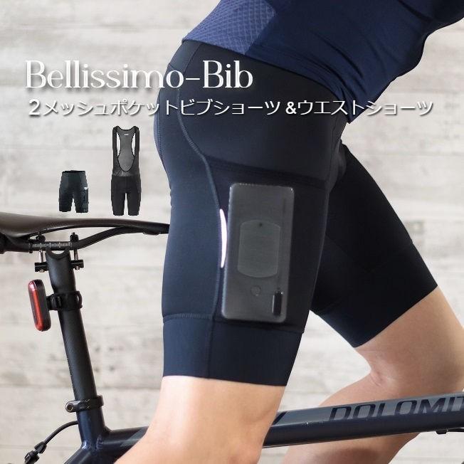 サイクルジャージ Bellissimo-Bib ベリッシモ ビブ 新着セール 初売り 2ポケットビブショーツ