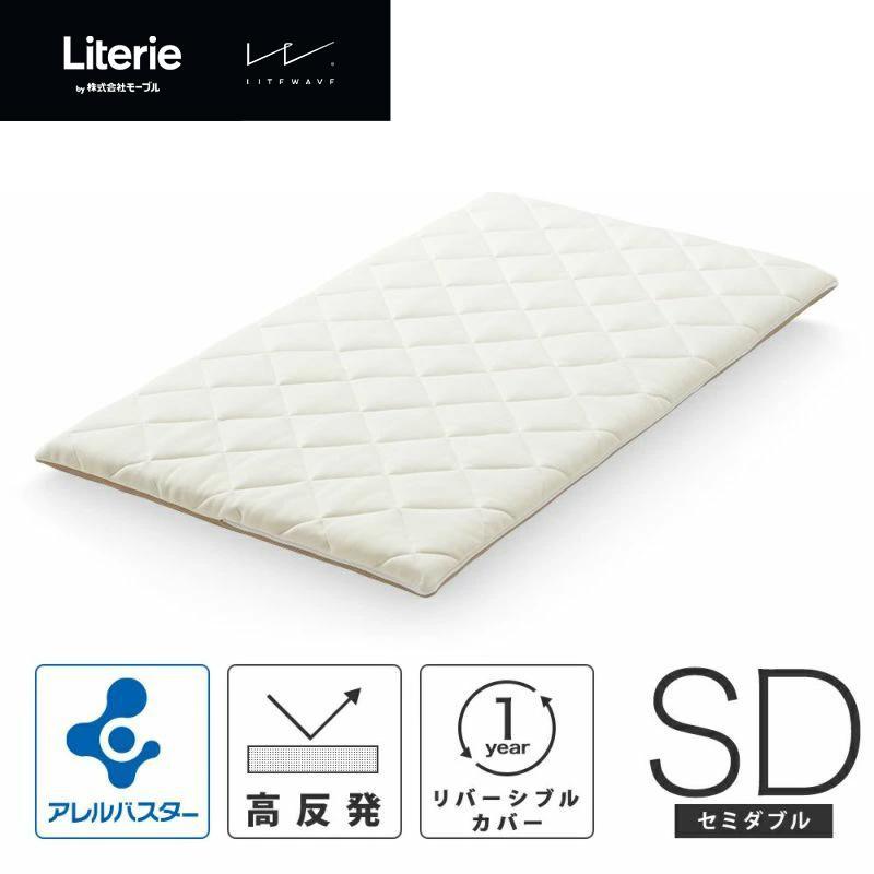 Literie リテリー 公式 マットレスパッド 洗える セミダブル 高反発 エクストラクリーン50