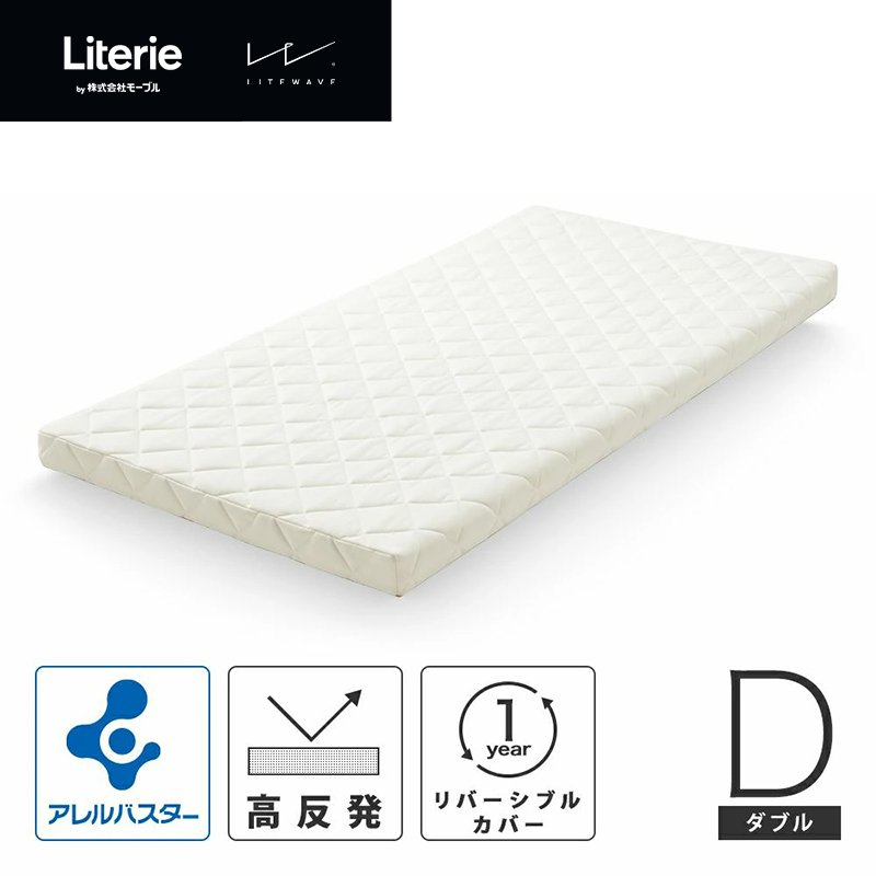 Literie リテリー 公式 マットレス 洗える ダブル 高反発 エクストラクリーン95