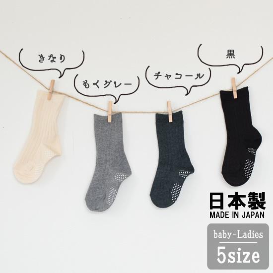 日本製ベビー キッズ 子供 靴下 ソックス 無地 白 黒 グレー おしゃれ 子供服 人気 ポイント消化 500円