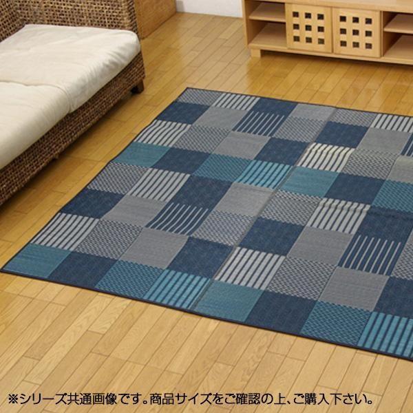 純国産 い草花ござカーペット ラグ 『京刺子』 ブルー 江戸間10畳(約435×352cm) 4110109