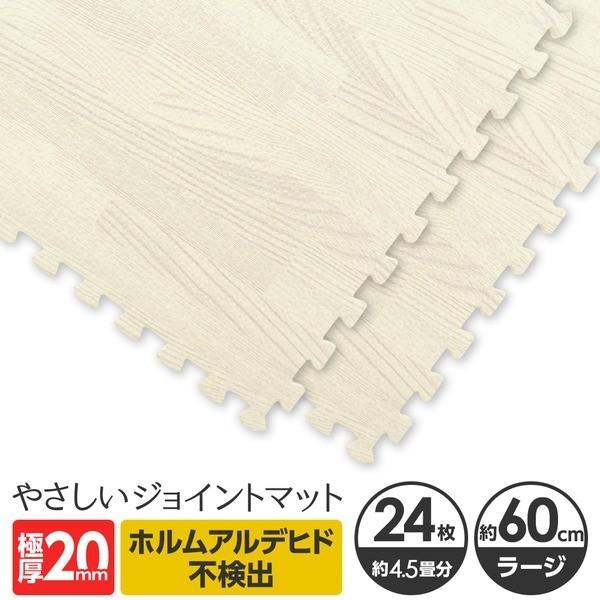 100%品質 極厚ジョイントマット 2cm 4.5畳 木目調 木目調 2cm 大判 4.5畳 〔やさしいジョイントマット ナチュラル 極厚 約4.5畳(24枚入)本体 ラージサイズ(60cm×60cm) ホワイトウッ..., サラシナグン:5b3c9adf --- grafis.com.tr