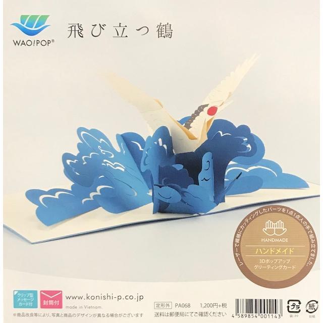 飛び立つ鶴|little-west|02