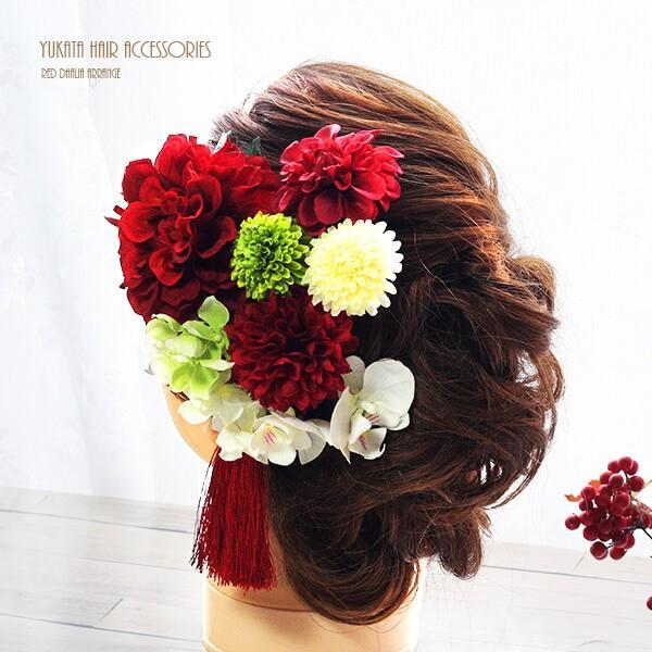 和スタイル赤いダリアの髪飾り 正月 成人式 和装 浴衣|littleangel|04