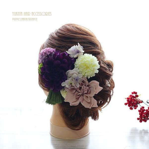 和スタイル紫のダリアの髪飾り 正月 成人式 和装 浴衣|littleangel|02