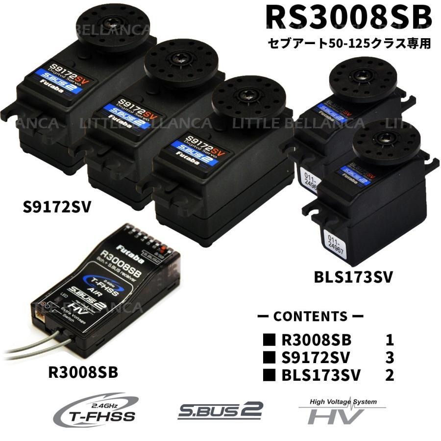 FUTABA RSパック 「RS3008SB」 <R3008SB-S9172SV 3個-BLS173SV 2個 (セブアート50-125クラス用受信機&サーボパック)>